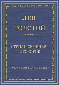 Лев Толстой -Полное собрание сочинений. Том 7. Произведения 1856–1869 гг. Степан Семеныч Прозоров