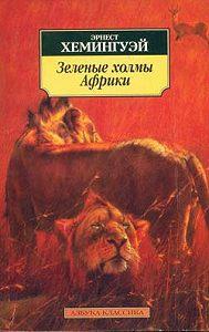 Эрнест Миллер Хемингуэй -Лев мисс Мэри (пер.В.Погостин)