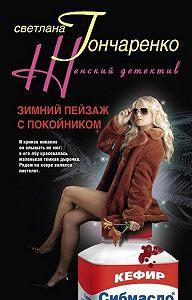 Светлана Гончаренко -Зимний пейзаж с покойником