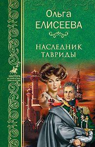 Ольга Игоревна Елисеева -Наследник Тавриды