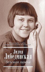 Лидия Либединская - Зеленая лампа (сборник)