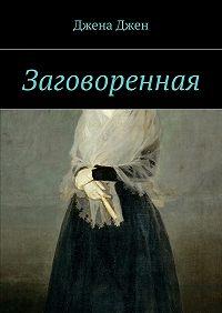 Джена Джен - Заговоренная