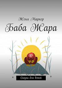 Женя Маркер -Баба Жара. Сказки для детей