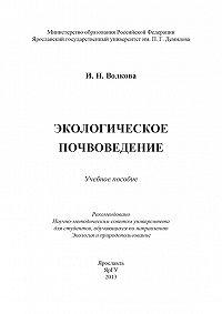 Ирина Волкова -Экологическое почвоведение