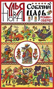 Улья Нова -Собачий царь
