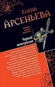Елена Арсеньева -Черная жемчужина