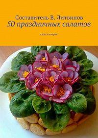 Коллектив авторов -50 праздничных салатов. Книга вторая