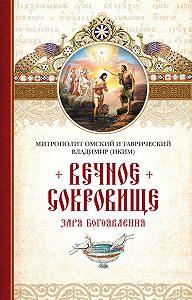Митрополит Владимир (Иким) - Вечное сокровище. Заря Богоявления