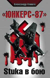 Александр Клинге -«Юнкерс-87». Stuka в бою