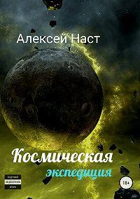 Алексей Николаевич Наст -Космическая экспедиция