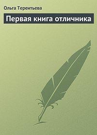 Ольга Терентьева - Первая книга отличника