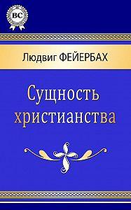 Людвиг Андреас Фейербах -Сущность христианства