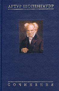 Артур  Шопенгауэр -Введение в философию