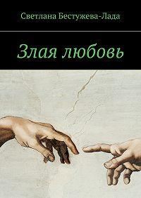 Светлана Бестужева-Лада - Злая любовь