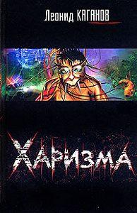 Леонид Каганов -Коммутация