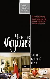 Чингиз Абдуллаев - Тайна венской ночи
