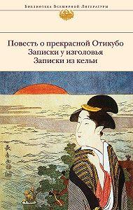 Сэй-сенагон -Повесть о прекрасной Отикубо. Записки у изголовья. Записки из кельи (сборник)