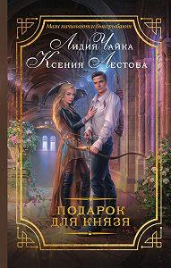 Ксения Лестова -Подарок для князя