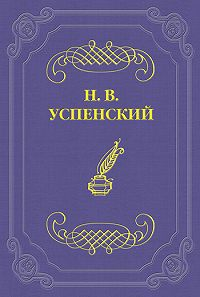 Николай Успенский -Вести о гр. Л. Н. Толстом