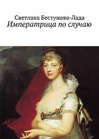 Светлана Бестужева-Лада -Императрица послучаю