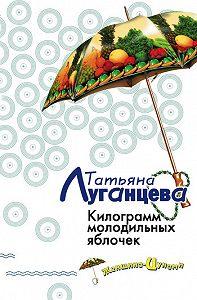 Татьяна Луганцева -Килограмм молодильных яблочек