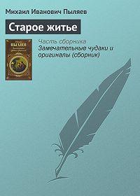 Михаил Иванович Пыляев -Старое житье