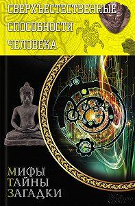 Виктор Конев -Сверхъестественные способности человека