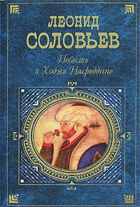 Леонид Соловьев -Возмутитель спокойствия