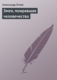 Александр Етоев -Змея, пожравшая человечество