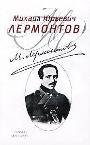 Михаил Лермонтов -Беглец
