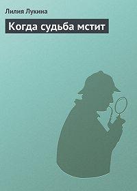 Лилия Лукина -Когда судьба мстит