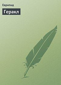 Еврипид -Геракл