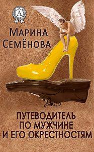 Марина Семенова -Путеводитель по мужчине и его окрестностям