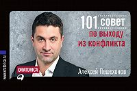 Алексей Пешехонов - 101 совет по выходу из конфликта