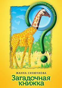 Жанна Синючкова - Загадочная книжка