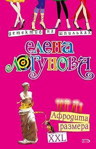 Елена Логунова -Афродита размера XXL