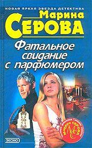 Марина Серова - Фатальное свидание с парфюмером
