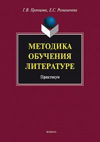 Г. В. Пранцова -Методика обучения литературе. Практикум