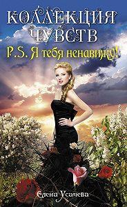 Елена Усачева -P.S. Я тебя ненавижу!