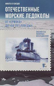 Н. А. Кузнецов - Отечественные морские ледоколы. От «Ермака» до «50 лет победы»