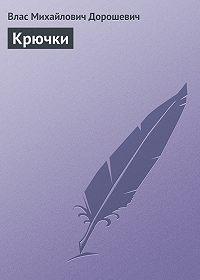 Влас Дорошевич -Крючки