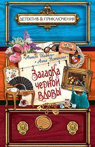 Анна Устинова -Загадка черной вдовы