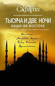 Наталья Энюнлю -Тысяча и две ночи. Наши на Востоке (сборник)