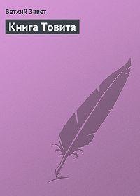 Ветхий Завет - Книга Товита