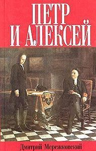 Дмитрий Мережковский -Петр и Алексей