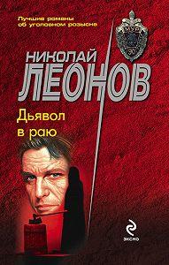 Николай Леонов -Дьявол в раю