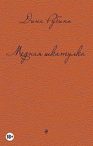 Дина Рубина -Медная шкатулка (сборник)