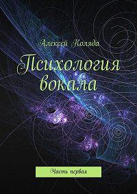 Алексей Коляда -Психология вокала. Часть первая