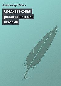 Александр Мазин - Средневековая рождественская история
