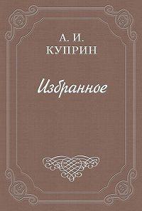 Александр Куприн -«N.-J.» Интимный дар императора